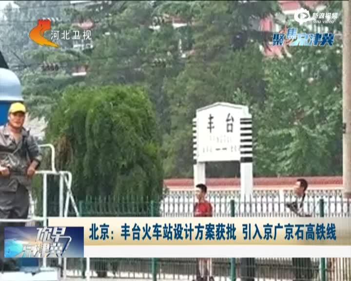 北京:丰台火车站设计方案获批 引入京广京石高铁线