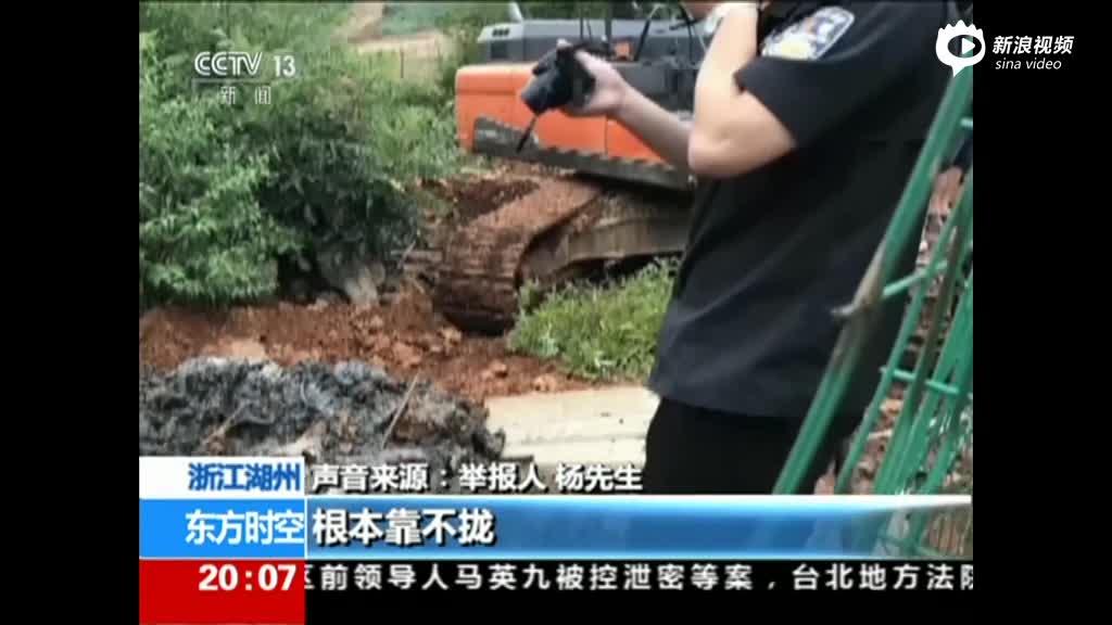 浙江湖州病死猪偷埋案 举报人谈发现过程