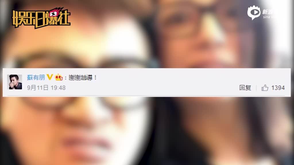 赵薇为苏有朋庆生