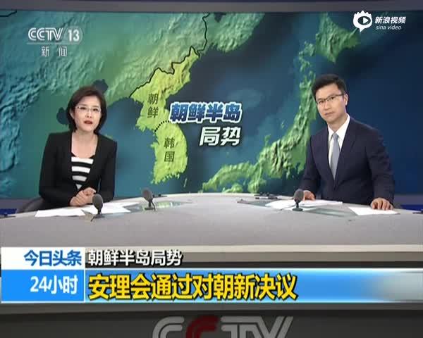 朝鲜半岛局势:安理会通过对朝新决议