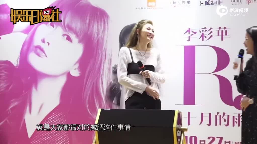李彩桦扬言十月音乐会将性感演出