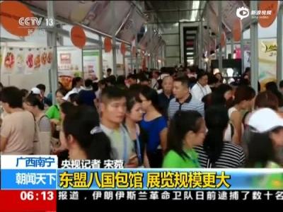 亚洲真人娱乐平台真人娱乐平台:第14届东博会——东盟八国包馆  展览规模更大