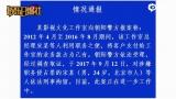 视频:官方证实! 王宝强前经纪人宋喆已被刑事拘留