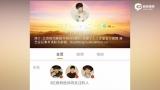 视频:TFBOYS王俊凯王源易烊千玺开通个人工作室微博