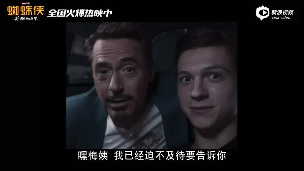《蜘蛛侠》曝复联实习片段