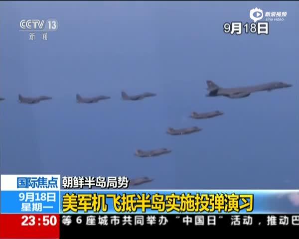 美军隐形战机飞抵半岛 实施投弹演习