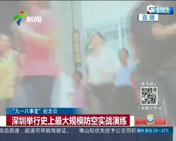 """""""九一八事变""""纪念日:深圳举行防空实战演练"""
