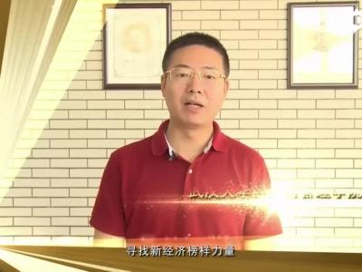 2017十大经济年度人物 华中区域评选正式启动