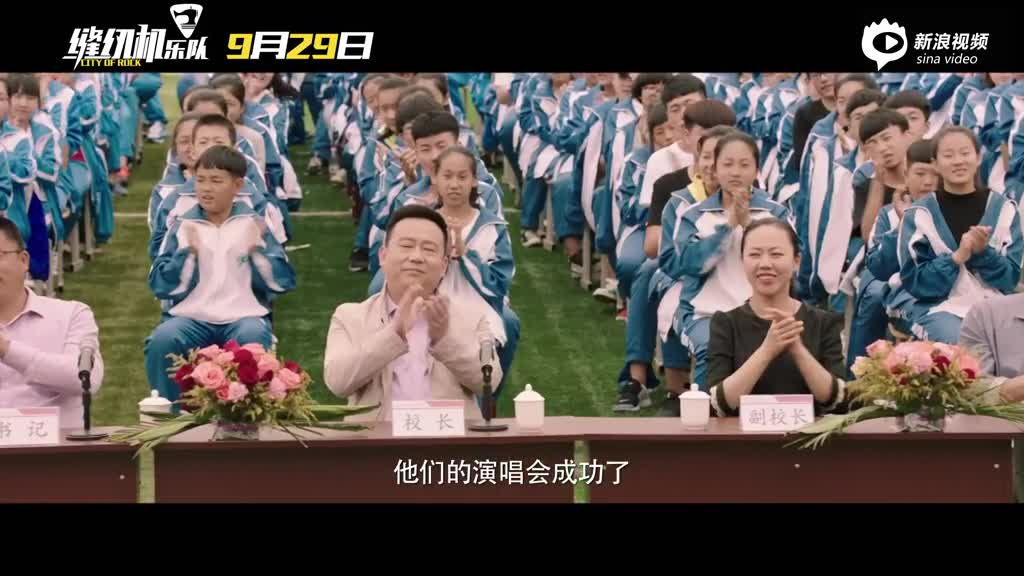 《缝纫机乐队》曝终极预告