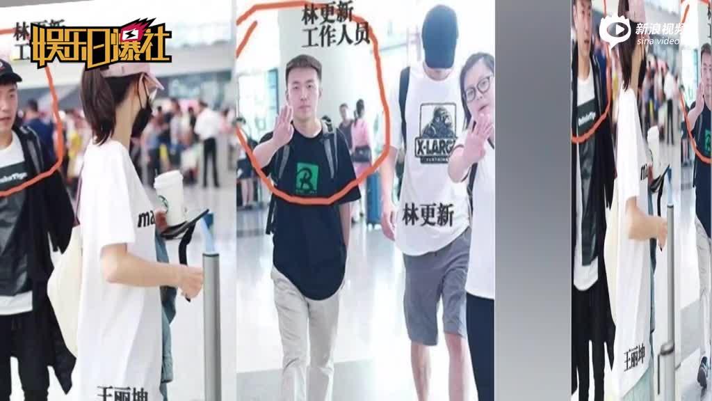 疑似林更新助理送王丽坤登机