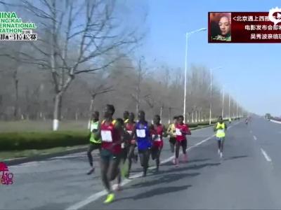 郑开国际马拉松赛视频