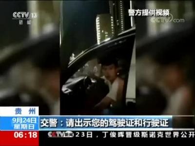 [朝闻天下]贵州:男子醉酒还带娃 开车回家遇检查