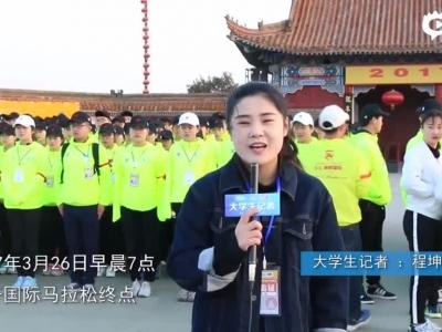 2017郑开国际马拉松-大学生记者采访集锦