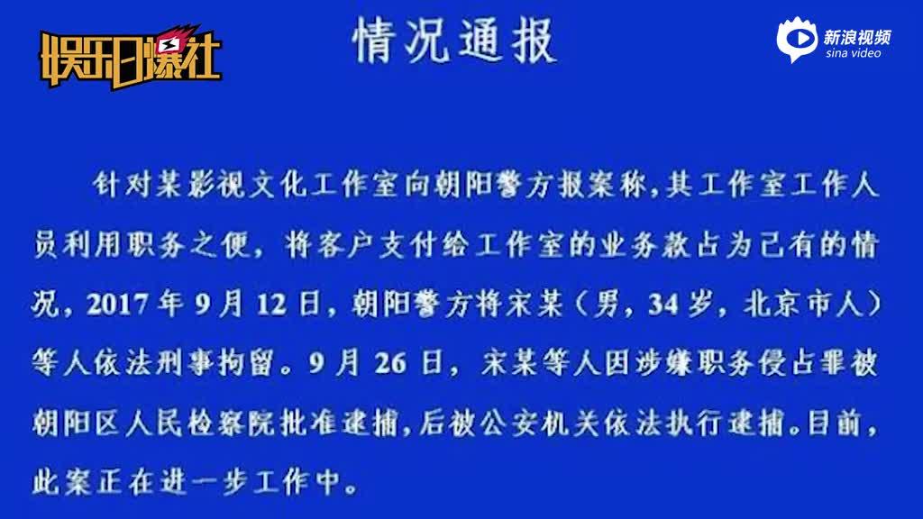 朝阳警方发公告通报宋喆批捕