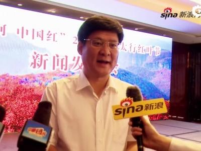 青天河红叶节新闻发布会