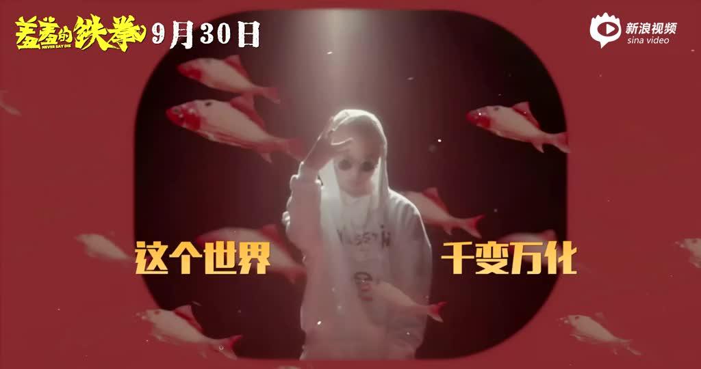 祖海GAI合唱《好运来》MV