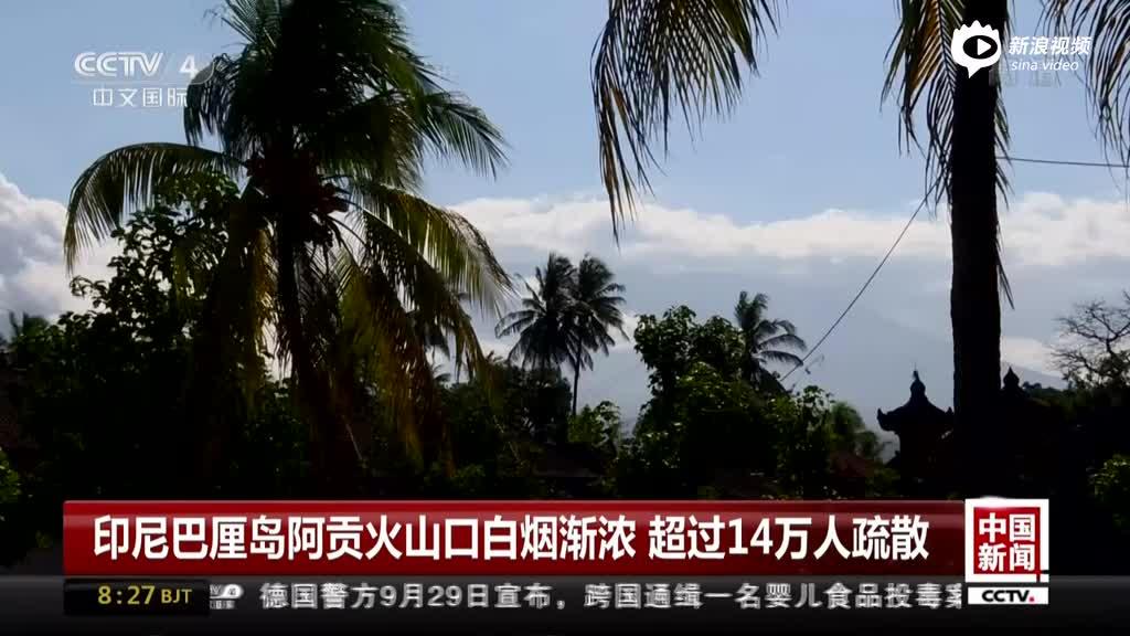 印尼巴厘岛阿贡火山口白烟渐浓 超过14万人疏散