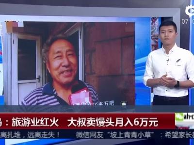 青岛:旅游业红火  大叔卖馒头月入6万元