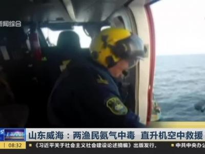 山东威海:两渔民氨气中毒  直升机空中救援