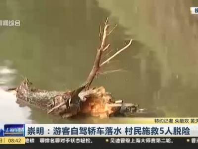 游客自驾轿车落水  村民施救5人脱险