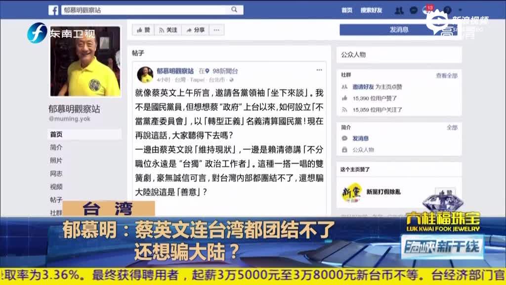 """蔡英文被新党怼:毫无诚信 想骗大陆说""""善意"""""""