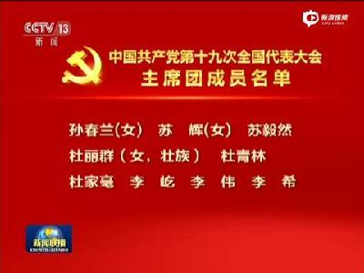 中国共产党第十九次全国代表大会主席团成员名单