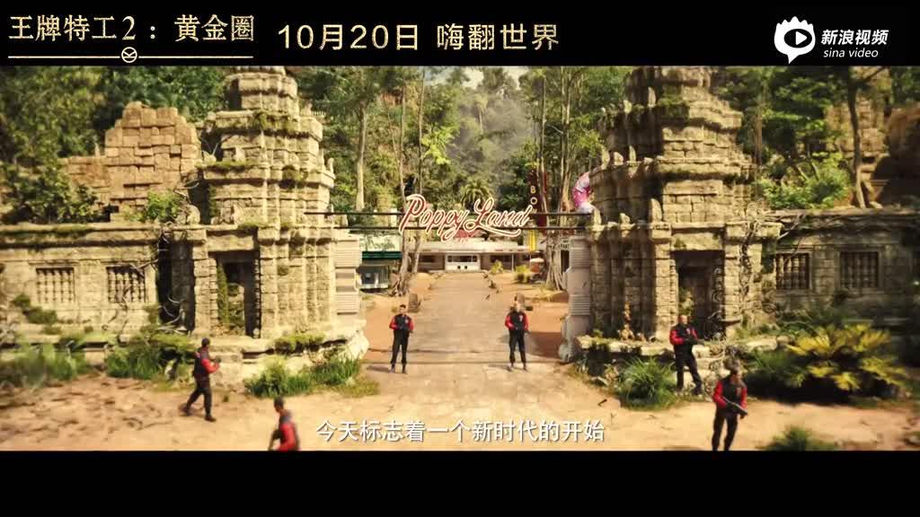 《王牌特工2》中国终极预告