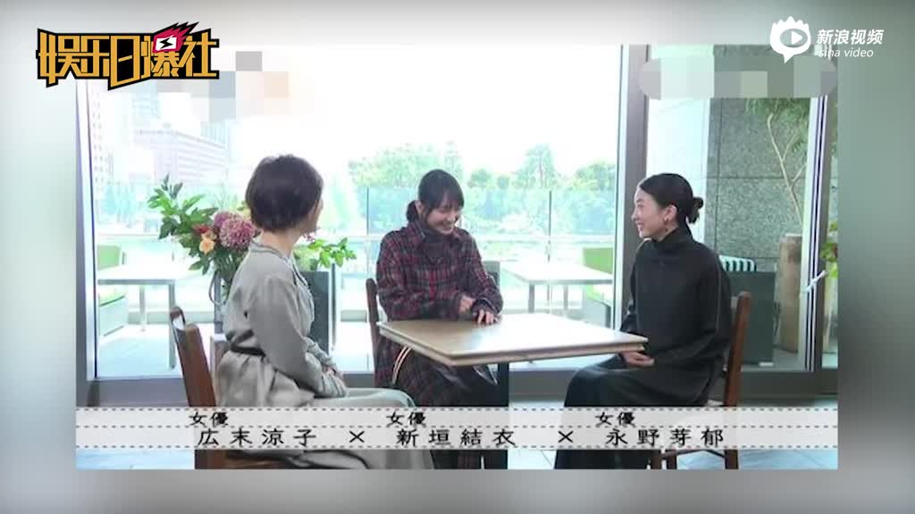 """视频:新垣结衣""""真实身高""""成谜自曝想变矮5公分"""