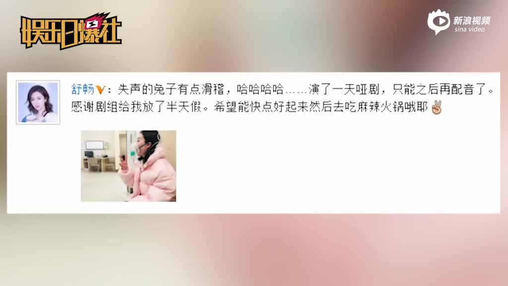 视频:舒畅嗓子失声演了一天的哑剧去医院治疗苦中作乐