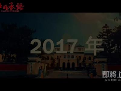 《庄严的承诺》预告片