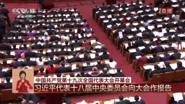 全程:中国共产党第十九次全国代表大会开幕会