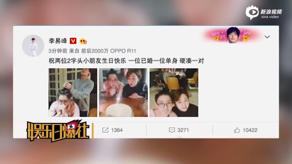 视频:李易峰为工作人员庆生揪丸子头吹蜡烛很调皮