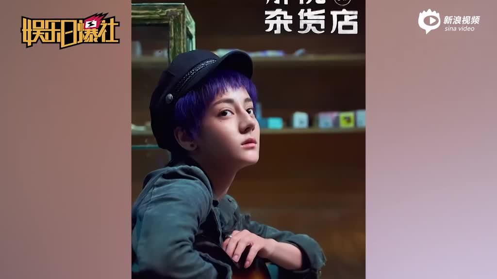 视频:《解忧杂货店》首曝剧照王俊凯热巴董子健造型公开