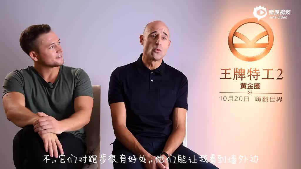 """视频:对话《王牌特工2》""""蛋蛋""""""""马强"""""""