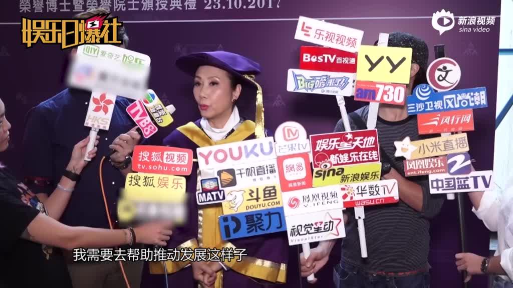 视频:汪明荃获颁荣誉博士否认歧视洋人
