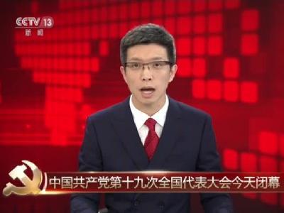 习近平主持十九大闭幕会 2336名代表和特邀代表出席会议