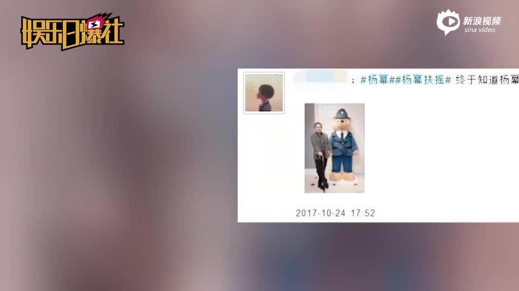 视频:杨幂招牌站姿竟是祖传?和爸爸一模一样