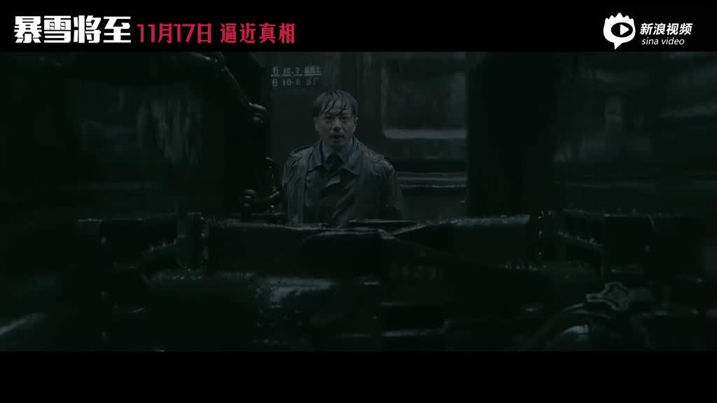 视频:段奕宏江一燕《暴雪将至》定档11月17日