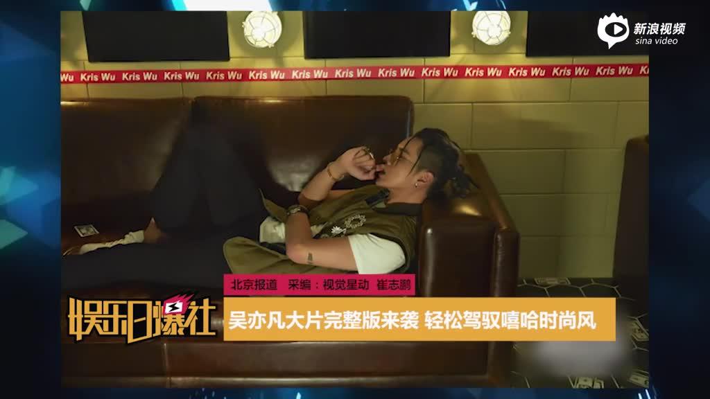 视频:吴亦凡大片完整版来袭轻松驾驭嘻哈时尚风