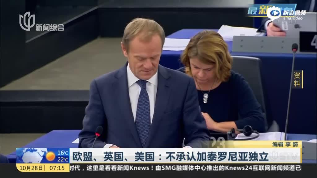 欧盟、英国、美国:不承认加泰罗尼亚独立