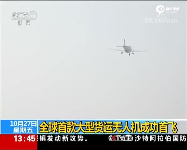 全球首款大型货运无人机成功首飞
