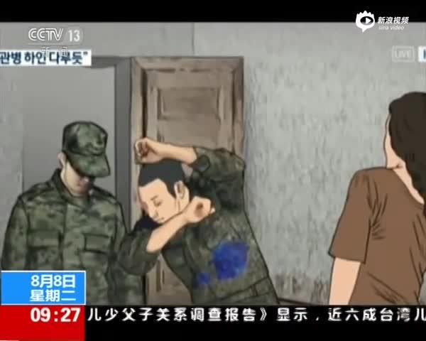 """手段残忍不忍直视!韩军方曝""""奴隶门""""丑闻"""
