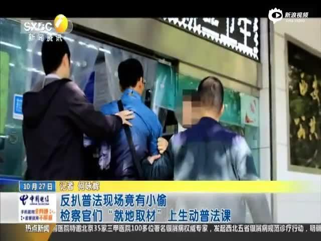 小偷在反扒宣传现场行窃被逮 检察官们上普法课