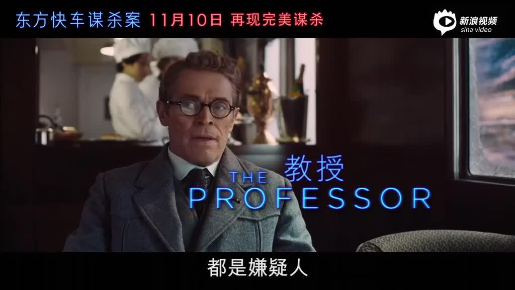 """视频:《东方快车谋杀案》发""""华丽启程""""电视预告"""