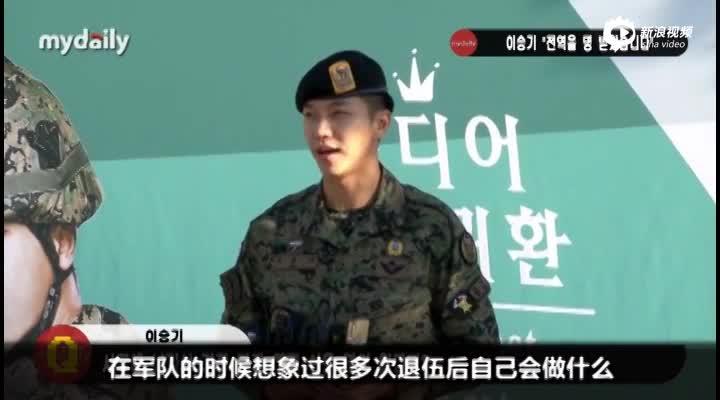 视频:韩国艺人李昇基办理退伍结束军营生活