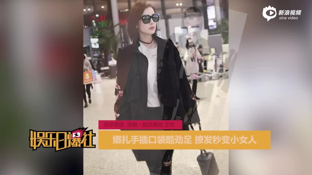 视频:娜扎手插口袋酷劲足撩发秒变小女人