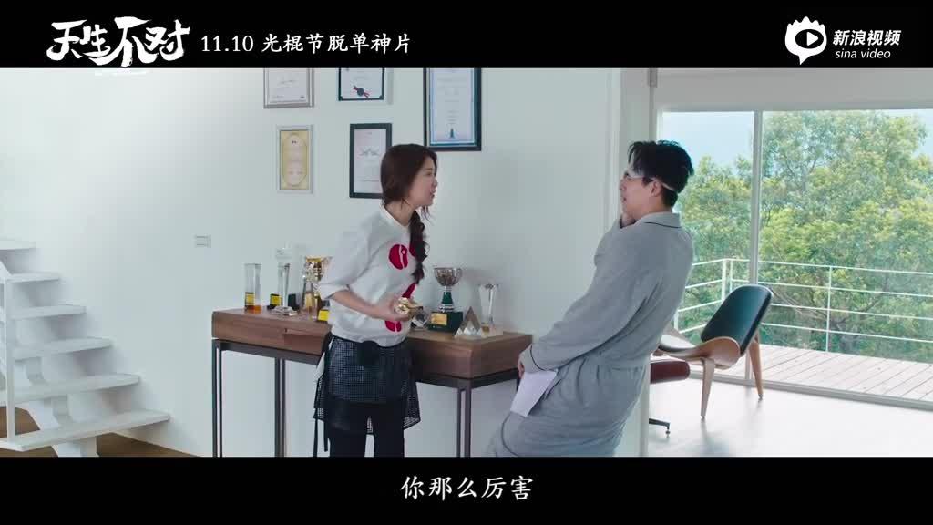视频:《天生不对》终极预告周渝民自认靠脸吃饭