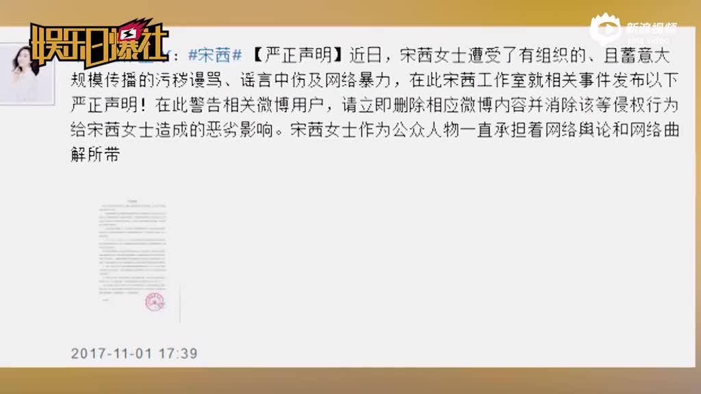 视频:宋茜工作室发声明怒斥谣言称将坚决抵制网络暴力