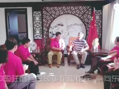 网络华文学习走进中华人民共和国驻宿务总领事馆