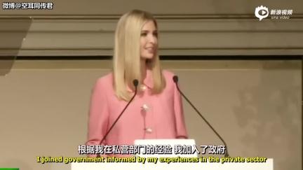 中字全程:特朗普长女伊万卡日本演讲